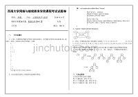 18春西南大学课程名称【编号】:数据结构【0012】网上大作业