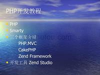 博客专用PHP资料