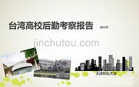 台湾高校后勤情况简介台湾高校后勤管理对我们的启示-欢迎访问天津b...b