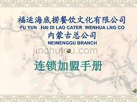 内蒙古福运海底捞加盟手册修改文件灰色