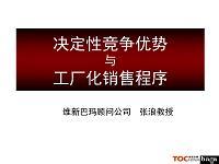 决定性竞争优势与工厂化销售程序