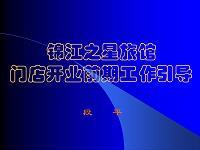 锦江之星旅馆门店开业前期工作引导(讲课稿)