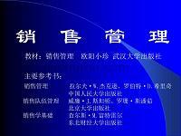 销售管理课件华夏互联hx008.cn