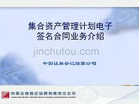 集合资产管理计划电子签名合同业务介绍