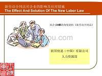劳动合同法风险及应对措施2007