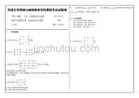西南大学1806课程考试[0044]《线性代数》机考题目