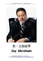 成功企业家运用的21项权力定律—世界第一行销大师 杰.亚伯拉罕