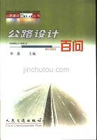 工程建设百问丛书之公路设计百问(上)