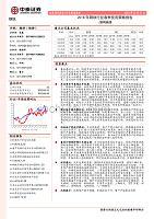 2018年钢铁行业春季投资策略报告:腊梅幽香