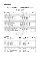 北京市普通中小学教学用书目录京教基[2009]3号