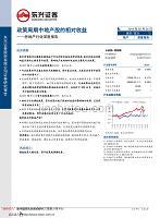 房地产行业深度报告:政策周期中地产股的相对收益