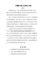 云南省肿瘤随访登记报告技术方案