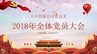 2018年大气红色党建风庆祝建党97周年党员大会主题活动专用PPT模板