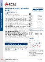 煤化工行业深度报告:油价温和上涨,煤制乙二醇迎来盈利黄金期