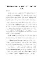 """交通运输厅纪念建党97周年暨""""七一""""表彰大会讲话稿"""