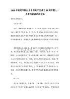 2018年某某学院纪念中国共产党成立97周年暨七一表彰大会讲话范文稿