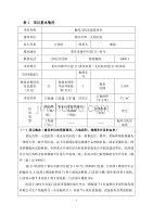 重庆市第一人民医院伽玛刀机房退役项目环评.