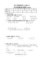 苏教版小学数学六年级下册期末试题1