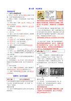 第8课辛亥革命(5)