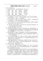 界首中学高三语文小练习(十八)