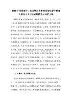 2018年肃清鲁炜、张杰辉流毒影响政治性警示教育专题民主生活会对照检查材料范文稿