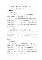 黔之驴教学设计(2)