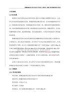新疆富蕴县哈巴依石灰岩矿开采项目(熔剂用)新建工程环境影响报告书简本