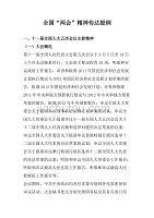 """2012<em>全國</em>""""<em>兩會</em>""""<em>精神</em>內容<em>傳達</em><em>提綱</em>"""