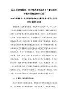 2018年肃清鲁炜、张杰辉流毒影响政治性警示教育专题对照检查材料汇编