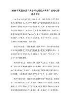 """2018年某县全县""""大学习大讨论大调研""""活动心得体会范文"""