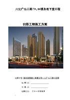 兴发广场二期7#、8#楼及地下室工程钢筋工程专项施工方案