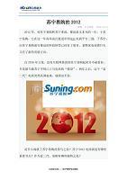 苏宁易购的2012