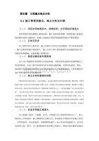 济宁方圆矿业科技研发技术培训中心工程重点难点分析