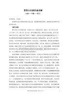 (太原——平遥——灵石)晋商文化游沿途讲解