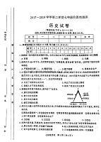山西省太原市2017-2018学年七年级历史下学期阶段性测评试卷新人教版
