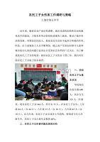 上饶市第五中学农民工子女调查