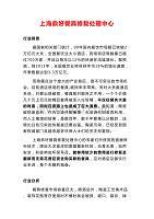 上海鼎好餐具修复处理中心(介绍)
