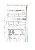 山西省孝义市2017-2018学年七年级数学下学期期中试题新人教版