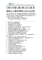 宾阳县代理发表职称论文发表-多媒体阅读教学得体论文选题题目