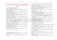 山西省太原市第五中学2017-2018学年高二语文下学期阶段性练习试题(4-2)