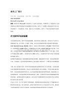 软件工厂简介(microsoft)