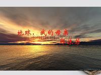高中语文4.13《地球我的母亲》课件沪教版必修1
