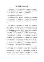 精细化管理阅读心得(1)