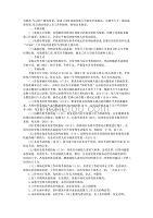 12366纳税服务热线绩效考核制度