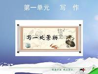 (2016年秋季版)七年级语文下册第1单元写作写一处景物课件语文版