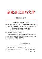 转发成都市基本公共卫生服务[2011版]绩效考核标准