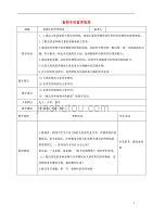 黑龙江省鸡西市七年级生物下册4.2.1食物中的营养物质教案1(新版)新人教版