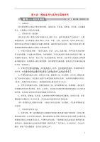 (全国通用)2018版高考历史一轮复习中外历史人物评说第9讲模块备考与高考全国卷研究教师用书选修4