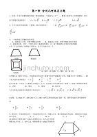 空间几何体复习题