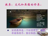 高中语文1.2《获得教养的途径》课件沪教版必修3